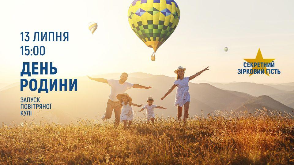 13-го липня, у суботу, приходьте на Центральний пляж Білої Церкви. Святкуємо День родини. Беріть свою малечу та гарний настрій. Готуємо дитячий концерт і розваги. А ввечері запустимо в повітря велетенську повітряну кулю. Розділимо час із близькими. <br /><br />Формат заходу: сімейний пікнік.<br />Початок: о 15:00. <br />Усе наживо: звук і емоції.
