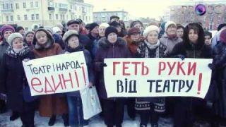 Працівники театру ім. П. Саксаганського голодують. Театрали вже давно не отримують зарплати.