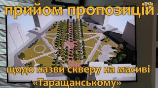 УВАГА! Як назвати сквер на масиві «Таращанському» ???