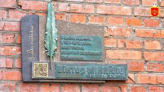 Відкриття пам'ятної дошки Віктора Міняйла