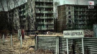 Другий «Чорнобиль» під Білою Церквою