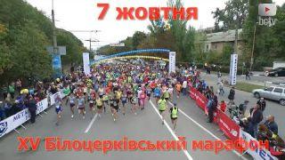 XV Білоцерківський марафон