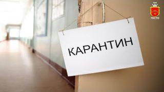 Чи буде оголошено карантин у білоцерківських школах?