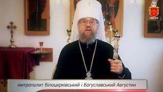Різдвянні вітання від митрополита Августина