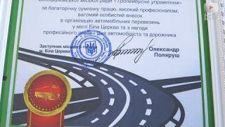 Білоцерківських водіїв привітали із Днем автомобіліста і дорожника