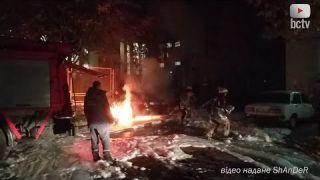 Черговий підпал автомобіля у Білій Церкві (29.10.2018)