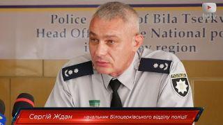 Нового начальника відділу поліції представили у Білій Церкві