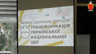 Презентація книги «Трансформація української національної ідеї»