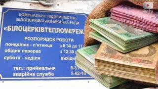 """""""Білоцерківтепломережі"""" буде надано безповоротну фінансову допомогу"""