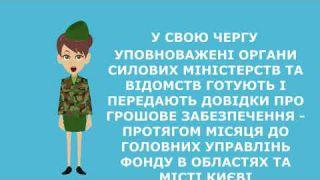 Про порядок проведення перерахунку пенсії 'військовим' пенсіонерам