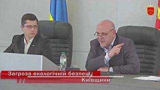 Загроза екологічній безпеці Київщини