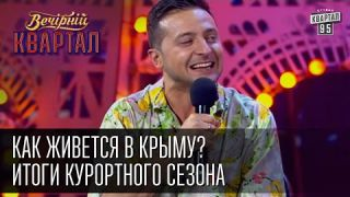 Как живется в Крыму? Итоги курортного сезона   Вечерний Квартал