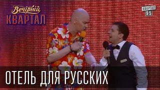 Отель для русских | Вечерний Квартал