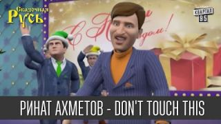Ринат Ахметов - Don't touch this|Не трогать - кавер на MC Hammer - U Can't Touch This
