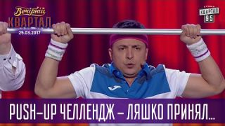 Push-Up Челлендж - Ляшко принял эстафету от Кличко