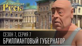 Бриллиантовый губернатор