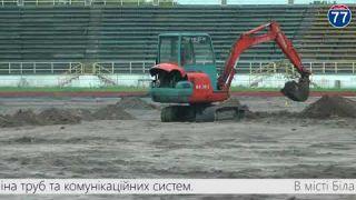 """Реконструкція стадіону """"Трудові резерви"""""""